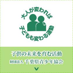 千葉県青少年協会